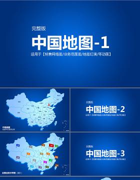 中國地圖PPT模板動畫版業務分布圖素材