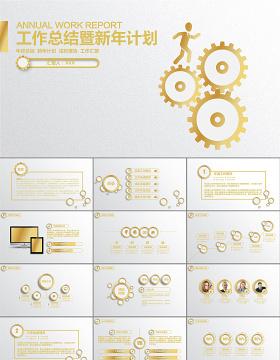 金色大气工作报告总结年度总结及新年计划ppt模板
