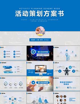 蓝色商务活动策划方案书PPT模板