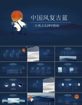 复古蓝中国风古典中国文化之美鹤白鹤丹顶鹤PPT模板夜色