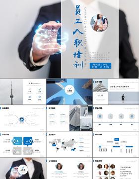 蓝色商务企业公司员工入职培训PPT模板