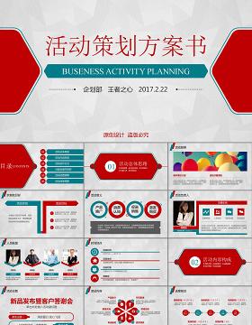 活动策划营销策划促销活动公关活动方案书