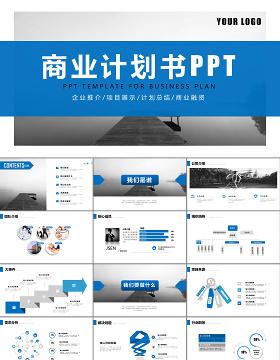 商业融资计划书策划书PPT