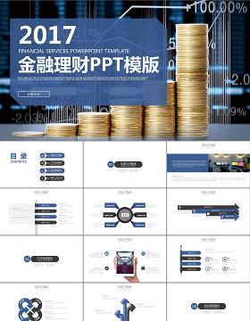 2017业绩报告数据分析金融理财PPT模板