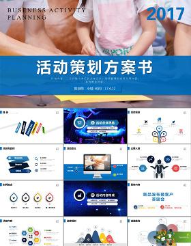 活动策划营销策划公关活动方案PPT