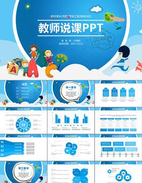 教师儿童教育教育行业教师说课PPT模板