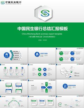 中国民生银行年中总结工作总结通用PPT模板