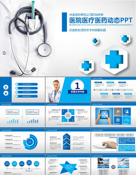 医院医疗医护人员工作计划总结汇报PPT模板