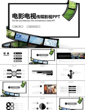 胶片 创意电影制作 影视媒体PPT模版