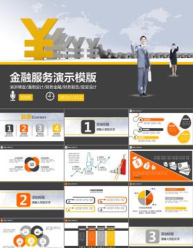 银行服务保险投资理财金融年周报告商业计划书PPT模板