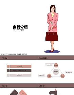 职场女性个人简历PPT模板