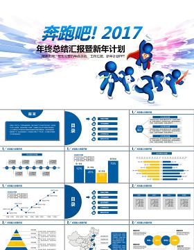 奔跑吧2017大气企业年会颁奖晚会PPT