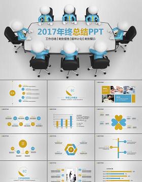 2017工作总结年终总结计划PPT模板下载