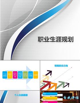 个人职业发展规划PPT模板