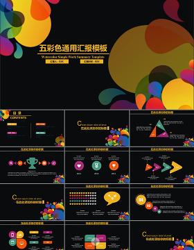 五彩色简约通用商务汇报工作总结PPT模板