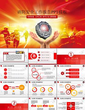 红色消防安全工作总结报告ppt