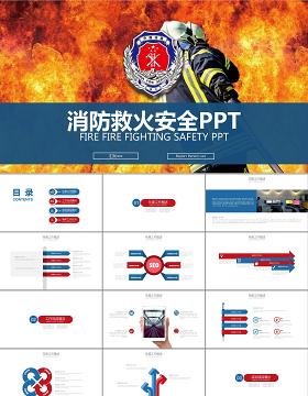 消防救火安全教育ppt