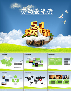 劳动最光荣51国际劳动节动态PPT模板