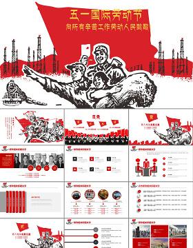 五一国际劳动节总结汇报劳动主题工作总结商务演示PPT模板