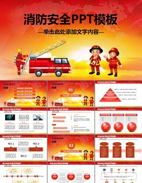 消防安全工作报告ppt