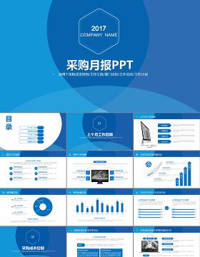 蓝色采购月报日报工作PPT模板