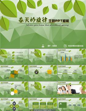 绿色扁平化唯美主题春天户外运动春暖花开活动策划方案PPT模板
