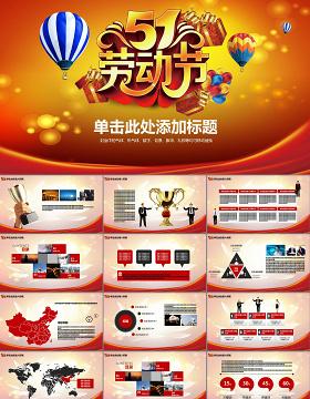 51劳动节革命劳动主题PPT专项设计模板