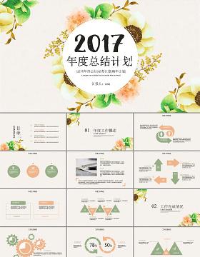 2017唯美花朵清新年度总结计划工作总结ppt模板