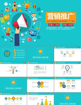 多彩卡通商务实用型营销推广PPT模板