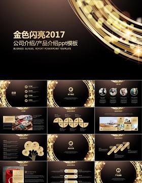黑色大气炫酷公司介绍产品介绍ppt模板