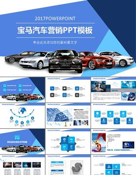 宝马汽车2017年终总结工作总结通用商务PPT模板