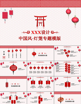 中国风灯笼工作汇报计划总结新年计划通用PPT模板