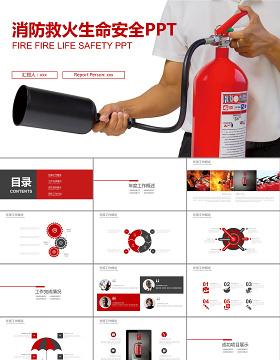 消防救火生命安全ppt