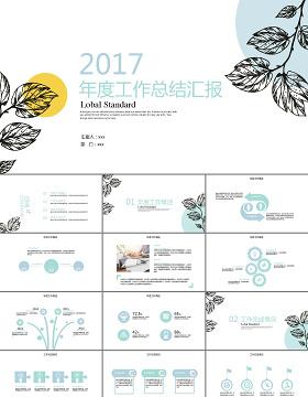 2017小清新年度工作总结汇报ppt模板