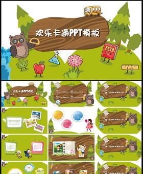 卡通儿童幼儿园小学自我介绍PPT招生课件