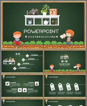 创意黑板粉笔教师公开课培训说课PPT