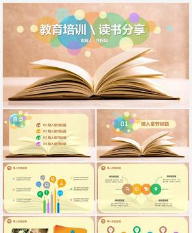 读书分享教师教学课件学生教育PPT模板