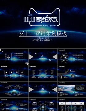 动态深蓝星空双十一营销策划模板