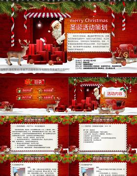 红色圣诞节风格活动策划通用活动策划PPT模板