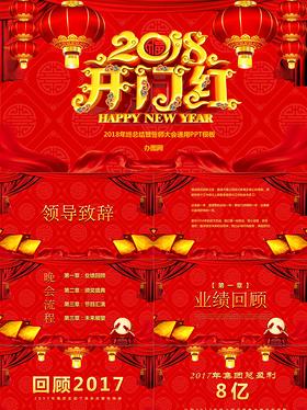 开门红中国红公司年会颁奖PPT模板