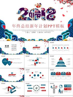 中国风年终总结2018新年计划PPT模板