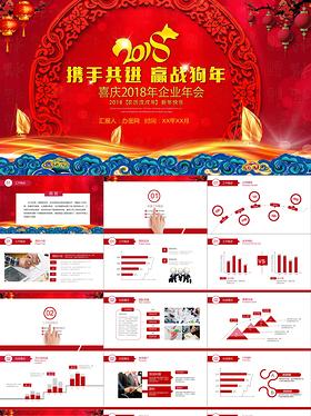 红色中国风企业年会颁奖盛典PPT模板