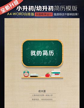 创意黑板小升初简历WORD模版