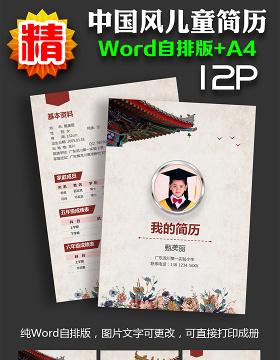 中国风小升初儿童word简历模版图片设计