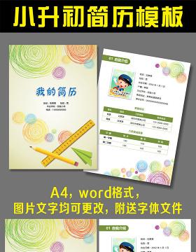 word格式小升初简历模板儿童学习介绍