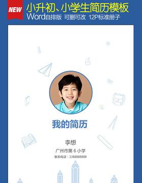 小升初幼升小学生个人简历模板蓝色理想