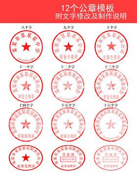 公司公章印章模板(附字體和制作說明)
