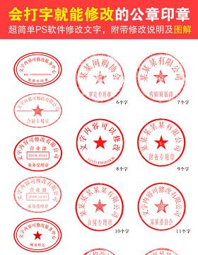 公司公章印章模板(附修改圖解)