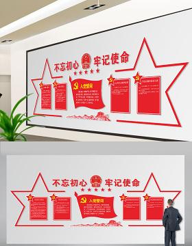 红色大气党建党支部文化墙