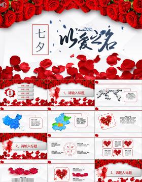 红色玫瑰七夕情人节ppt模板